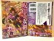 呪印の女剣士第一巻カバー、カバー裏