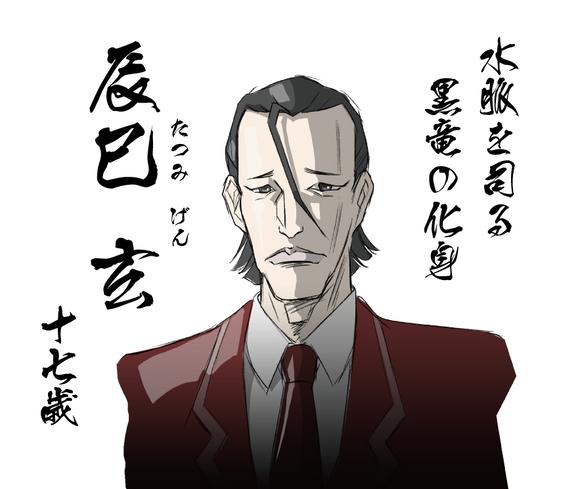 【新キャラ】辰巳玄