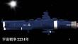 ブレーケン・シュナイツェウツァウィーン級宇宙戦艦