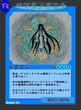 【世界の幻獣TCG】ヤマタノオロチ 改