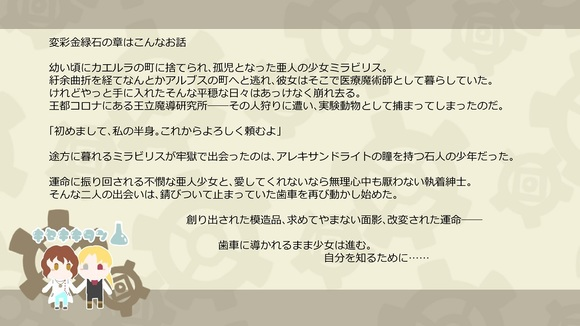 貴石奇譚 宣伝用4