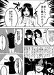 漫画「ヒッキー姉」第一話 7P