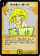センエースのデュエマオリジナルカード:シューリ(別バージョン)