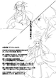 神獣の執刀医 幻獣「アスクレピオス」