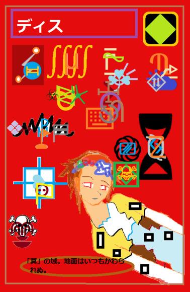 「冥」のディス(女)4