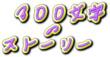 300文字ロゴ4
