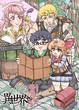 小説「キモオタだって異世界でモテたい!」