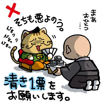 コラボ侍・選挙のお知らせ・6