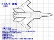 架空戦闘機F-3A/B