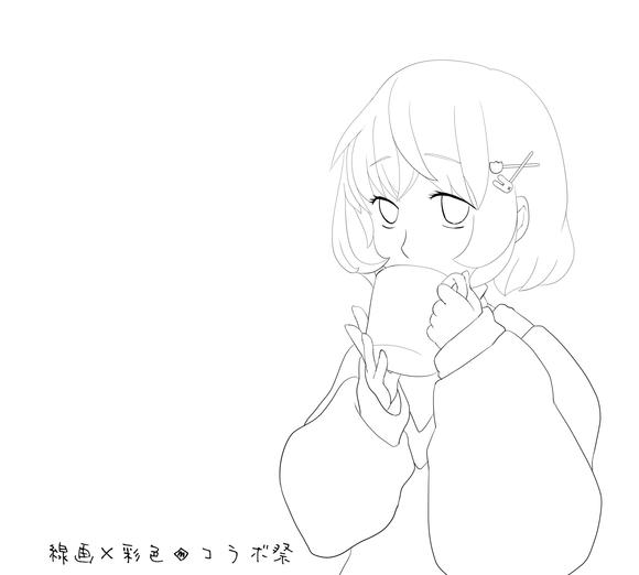 【線画×彩色◆コラボ祭】 線画(JPG)