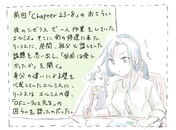 chapter23-9記載あらすじ