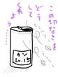 切ない空き缶