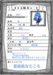 紫乃ちゃんのプロフィール