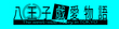 八王子戯愛物語 ロゴ