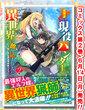 北海道のハンターコミック2巻