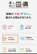 財務省 日本国債のホームページ画面