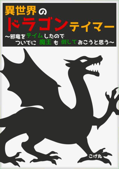 異世界のドラゴンテイマー ~邪竜をテイムしたのでついでに魔王も倒