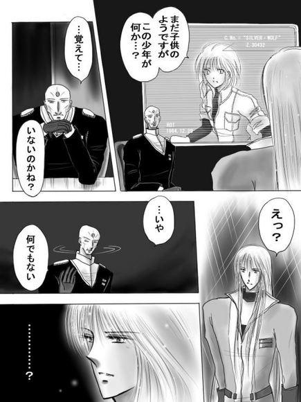 漫画風挿絵1