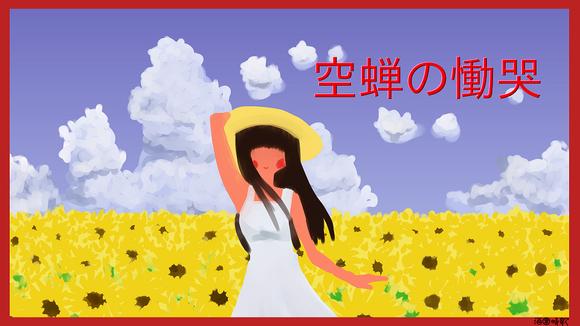 『空蝉の慟哭』