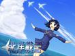 北洋戦記 ―明日への翼― キービジュアル