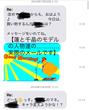 【蓮と千晶のメール】