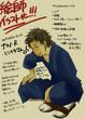【絵師イラスト化】ナカノ・R・シンイチさん