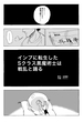 インプに転生【第一話】-01(修正)