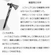 千年巫女の代理人 小型の戦斧