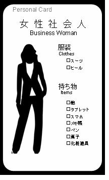 パーソナルカード:社会人女性