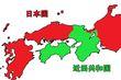 近西共和国と日本国
