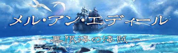 メル・アン・エディール - 無限海の海賊 - OP1