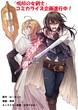呪印の女剣士コミカライズカット
