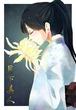 『花詩集』第27回「月下美人」挿絵