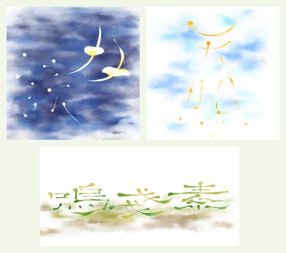 書・三貴子(天照/月読/素戔嗚)(カラー)