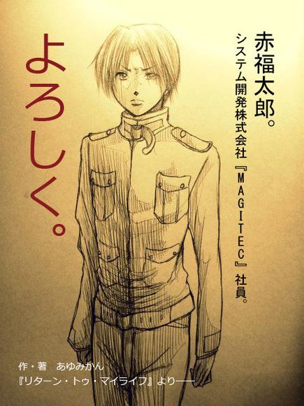 リターン・トゥ・マイライフ_赤福001