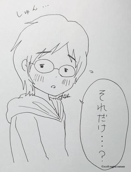 【モフモフ夫とカリカリ妻】16