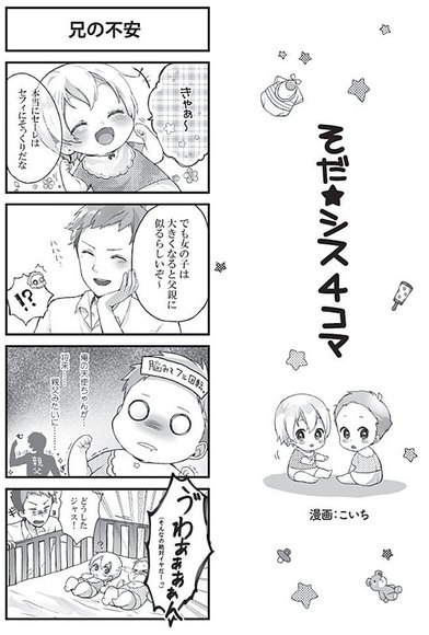 そだ☆シス コミック版