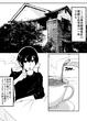 漫画「ヒッキー姉」第一話 2P