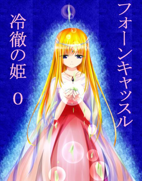 フォーンキャッスル冷徹の姫0