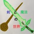 剣×魔法の世界 色付きバージョン