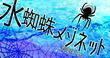水蜘蛛メゾネット表紙