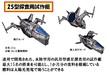 25型探査用試作艇