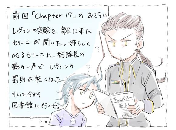 chapter17-2記載あらすじ
