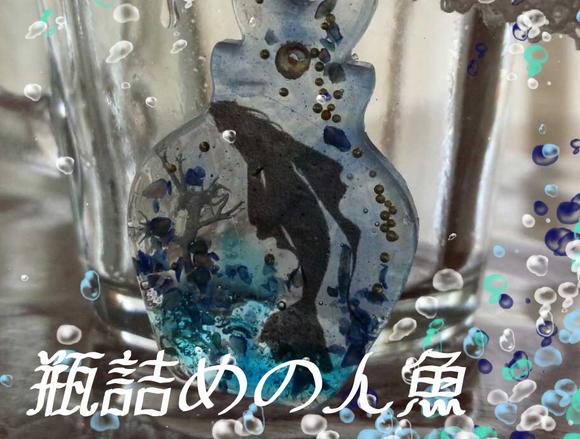 瓶詰めの人魚