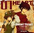 ROBOT HEART.01