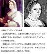 千年巫女の代理人 伯爵妃ランディーヌの肖像