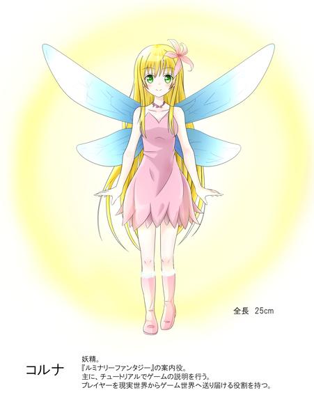 妖精コルナ