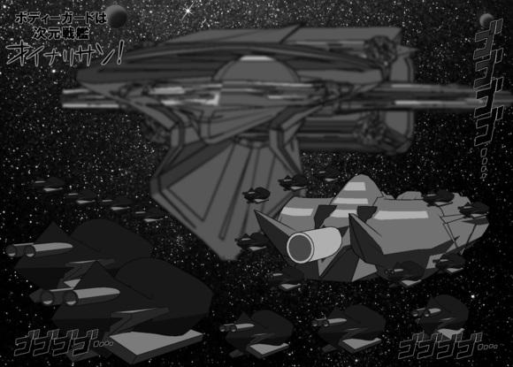 ヌガヌグ帝国艦隊と要塞