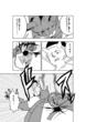 インプに転生【第四話】-09