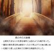 千年巫女の代理人 森の中の橋